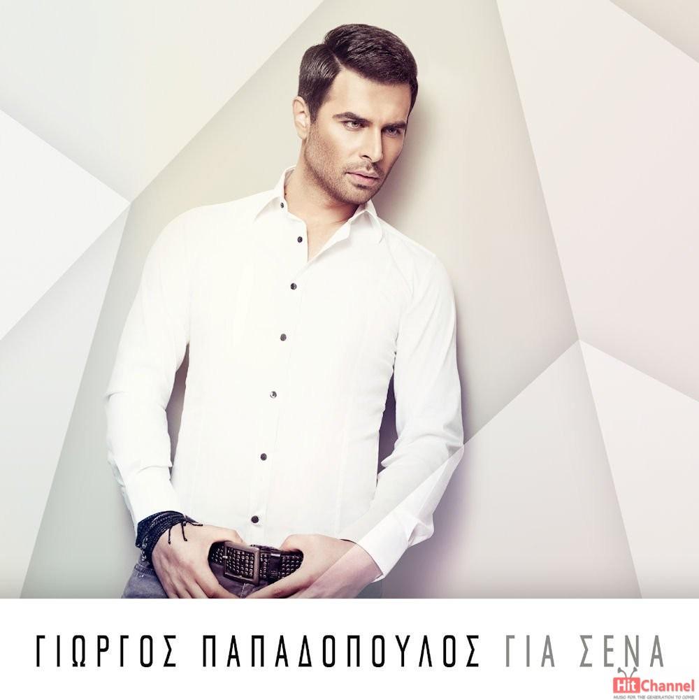 Γιώργος Παπαδόπουλος – Για Σένα