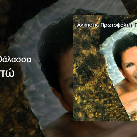 Σ'αγαπώ – Αντώνης Ρέμος & Άλκηστις Πρωτοψάλτη